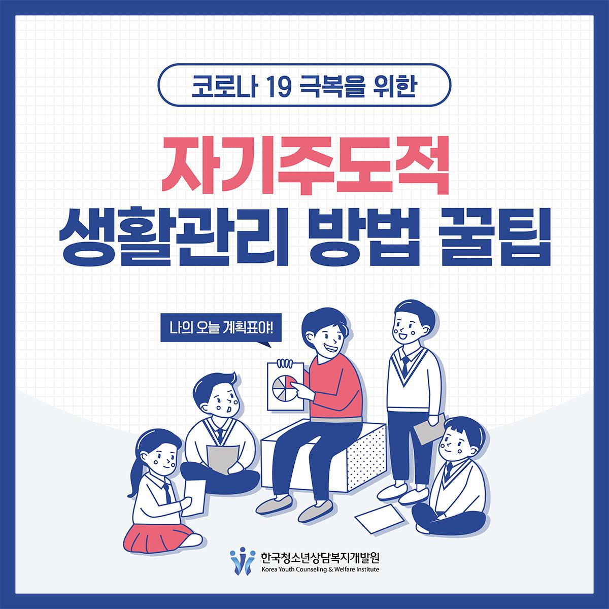 [코로나19 극복을 위한] 자기주도적 생활관리 방법 꿀팁 *한국청소년상담복지개발원